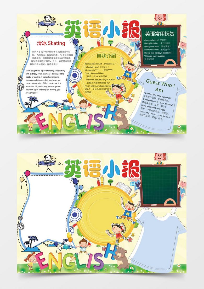介绍北京的英语手抄报