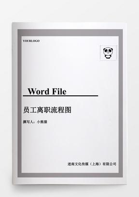 员工离职流程图word文档