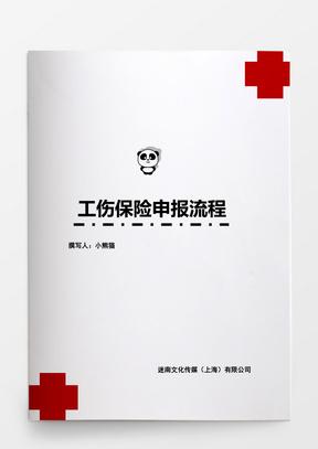 人事管理工伤处理流程图模板word文档