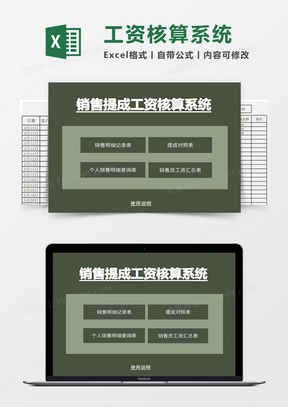 销售提成工资核算系统excel表模板管理系统