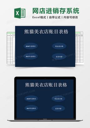 淘宝网店进销存最新高清无码专区在线中美亚洲欧美综合在线6联excel管理系统