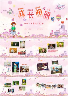 粉色卡通风儿童成长相册集PPT模板