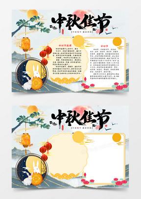 欢庆中秋节手抄报国产成人夜色高潮福利影视
