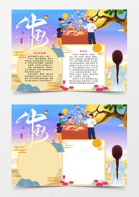 中秋节快乐手抄报小报国产成人夜色高潮福利影视