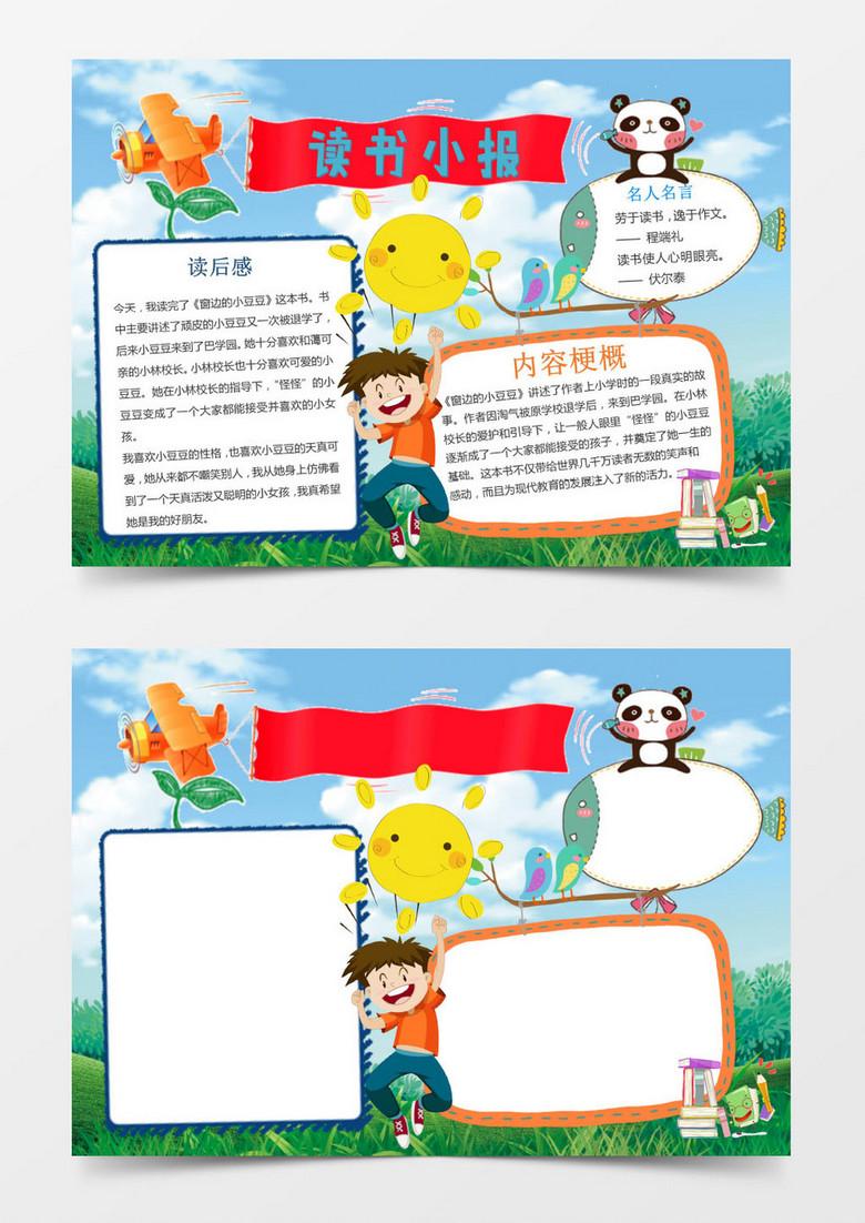 窗边的小豆豆课文读书阅读小报手抄报Word模板下载 docx格式 熊猫办公