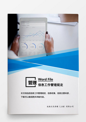 安全管理信息工作管理规定word文档