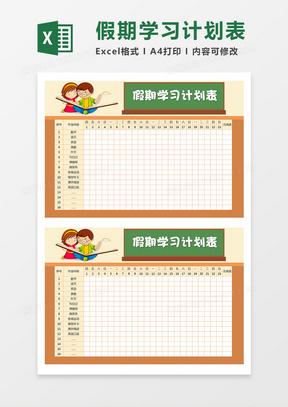 卡通可爱风学生假期学习计划表Excel模板