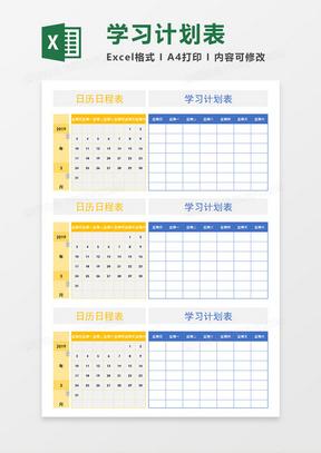日历日程表学生一周每天学习安排计划表Excel模板
