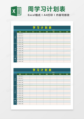一周学习计划表任务时间分配表作息时间表彩色背景Excel模板