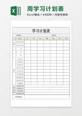 学生一周学习计划表规划学习时间表Excel模板