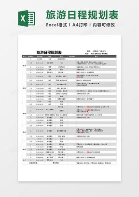旅游日程规划表旅游项目计划表Excel模板
