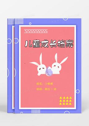 两只小白兔游戏卡通儿童成长档案国产成人夜色高潮福利影视