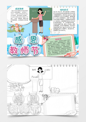 教师节卡通感恩教师节国产成人夜色高潮福利影视