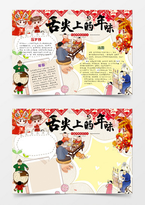 古典中国风舌尖上的年味年俗小报手抄报