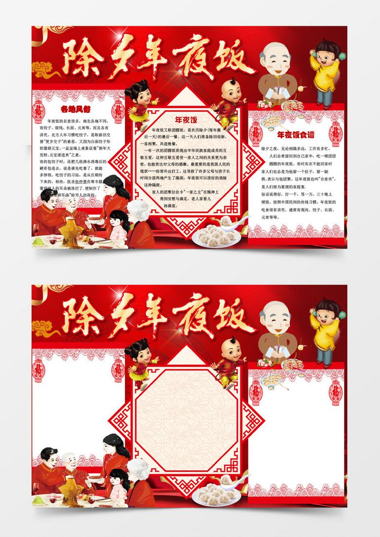 除夕年夜饭小学生小报ag88手机登录|官方word模板图片