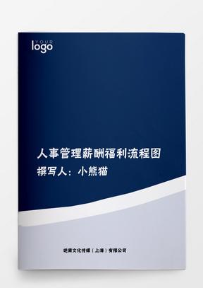人事管理薪酬福利流程图word文档模板