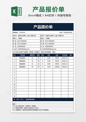 产品报价单模板excel办公文档模板