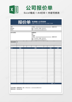 公司商品产品项目通用报价单模板最新高清无码专区在线中美亚洲欧美综合在线模板