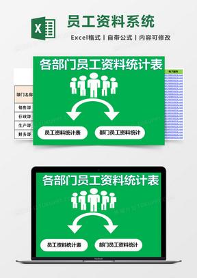 各部门员工资料管理系统统计表excel