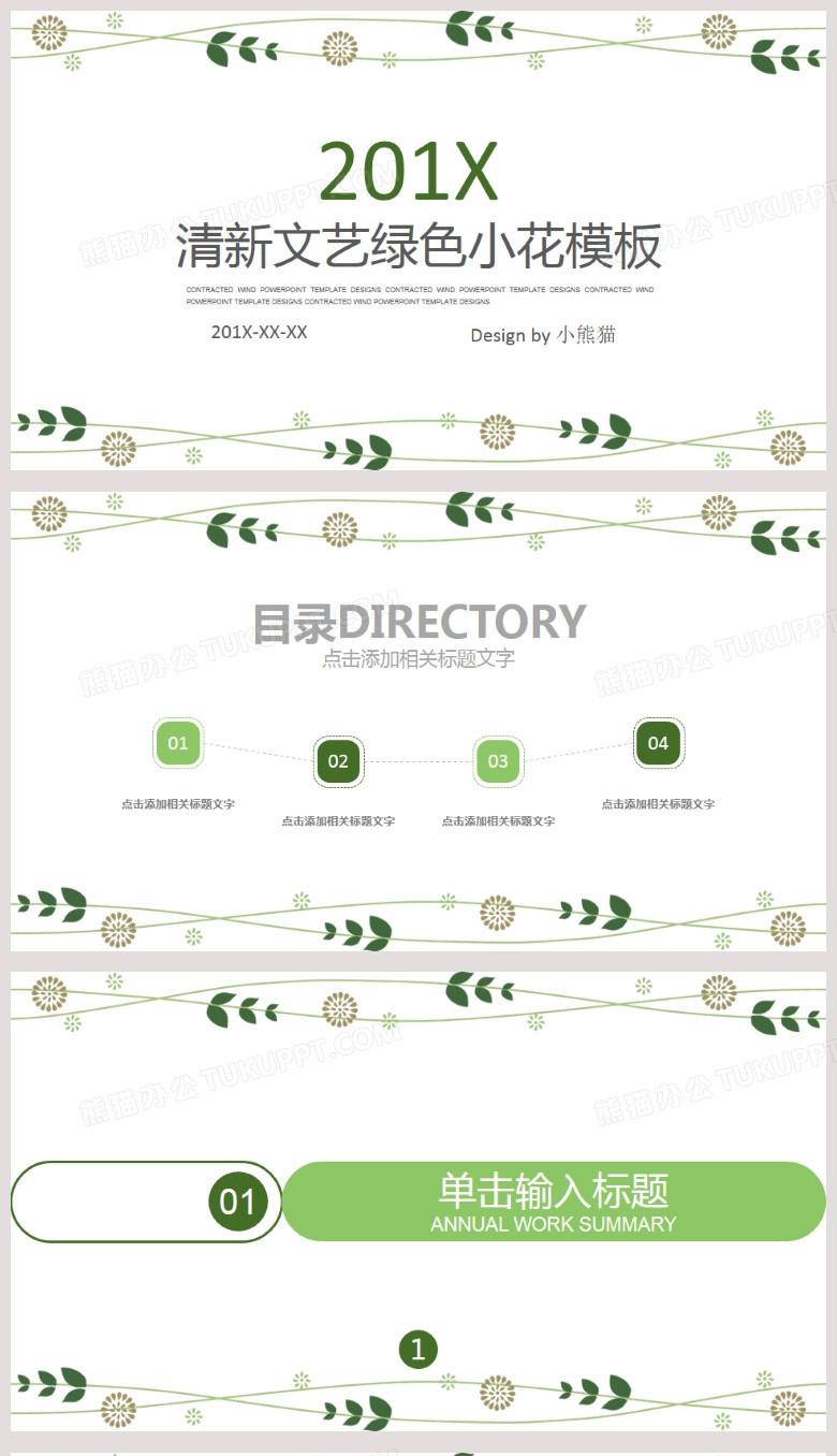 绿色小清新简约行业通用PPT背景