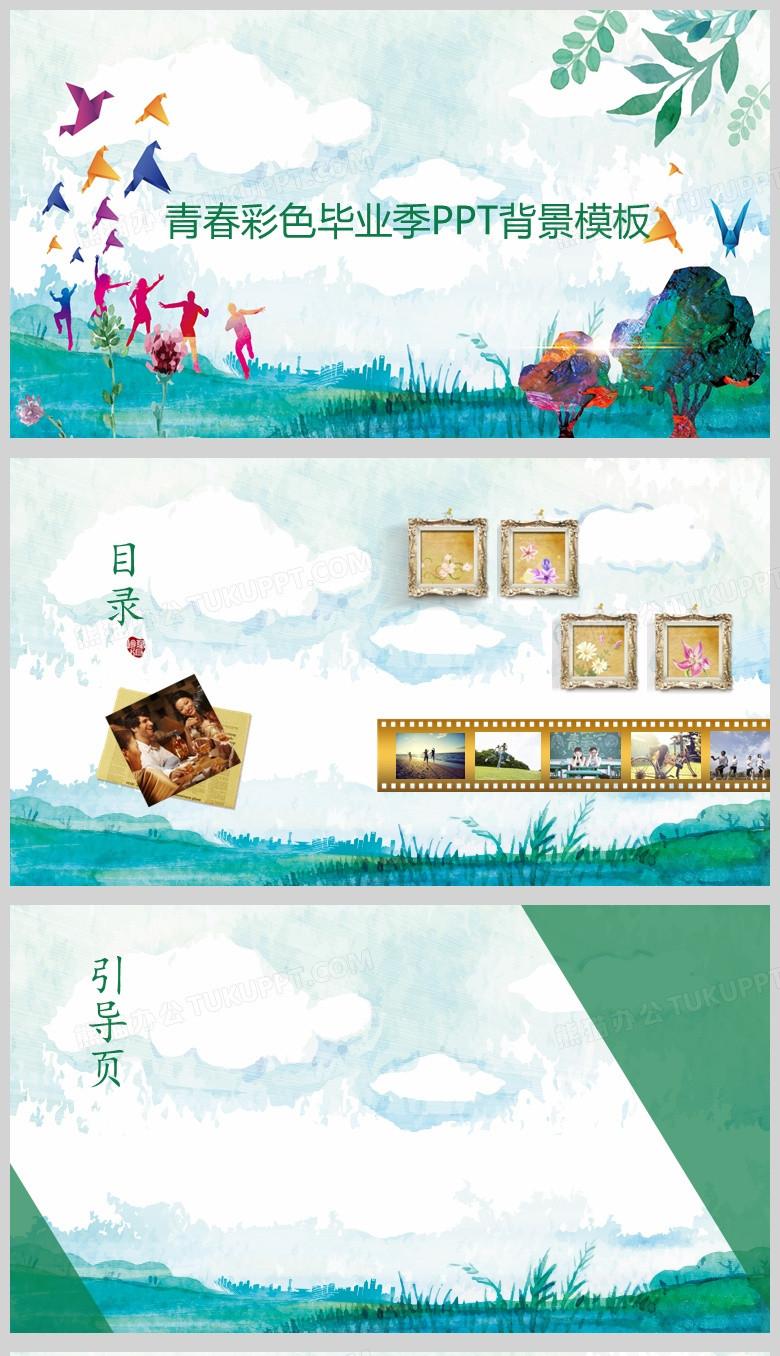 浪漫彩色青春毕业季背景PPT背景下载 5页 水彩风 熊猫办公