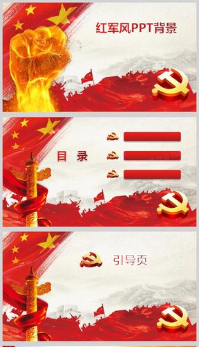 红色红军风PPT政府党建背景模板