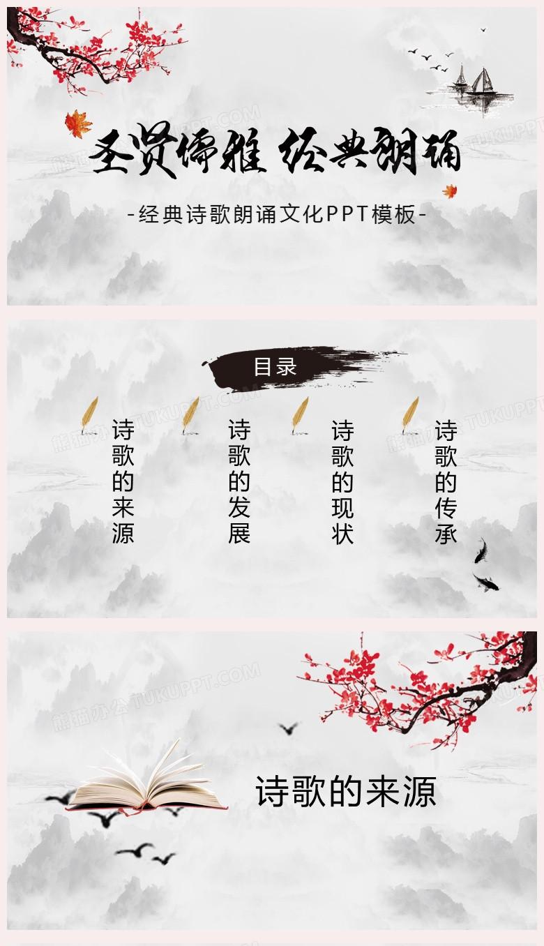 灰色中国风典雅诗歌朗诵PPT背景模板