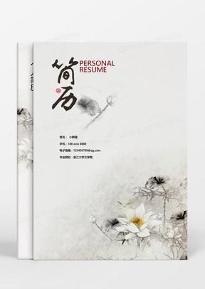 中国风水墨画教师成套简历国产成人夜色高潮福利影视
