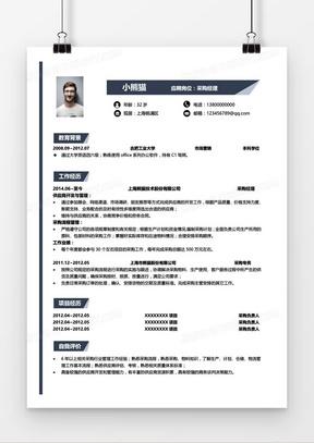 深蓝色大气商务采购经理求职简历word免费模板
