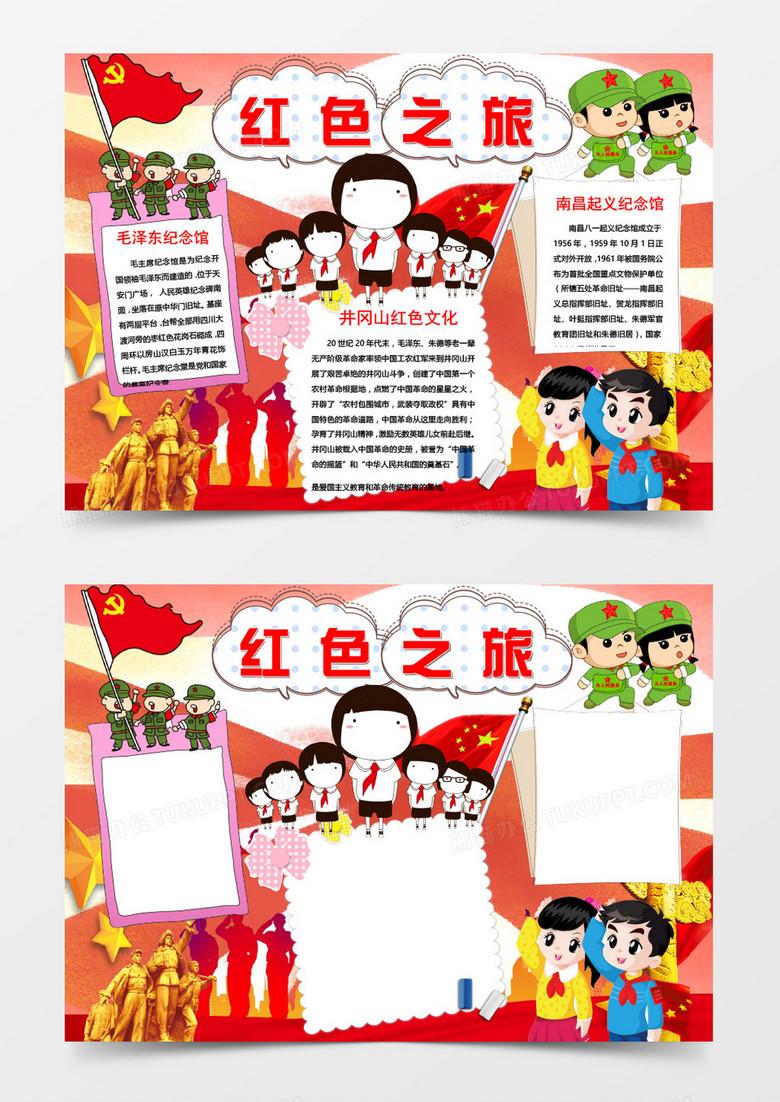 红色卡通红色之旅小报手抄报Word模板下载 docx格式 熊猫办公