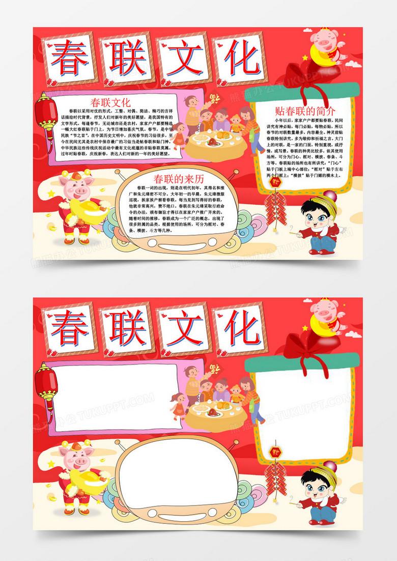 红色简约卡通春联文化手抄报Word模板下载 docx格式 熊猫办公