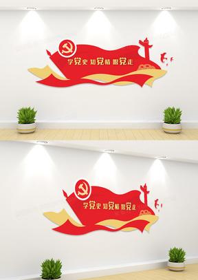 红色党政旗帜学党史文化墙背景