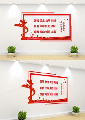 红色大气十六字箴言语录文化墙背景
