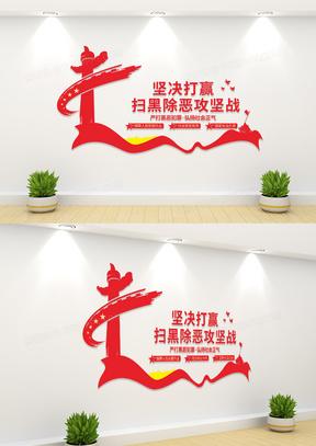 红色大气党政扫黑除恶攻坚战文化墙背景