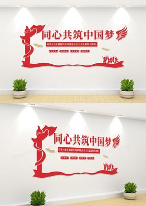 大气红色同创中国梦文化墙背景
