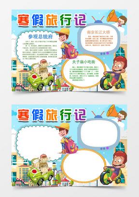 寒假旅游小报ag88手机登录|官方word模板图片