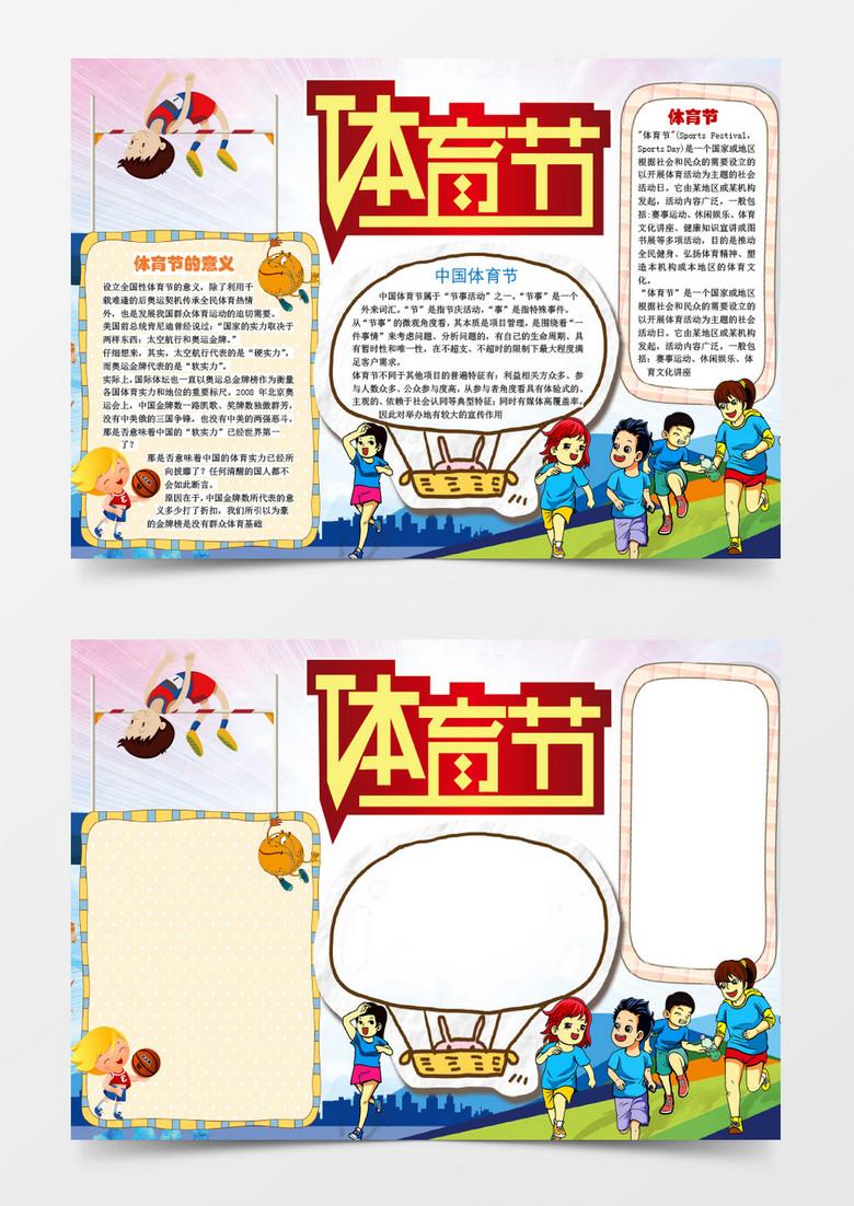 小学生体育节运动小报手抄报Word模板下载 docx格式 熊猫办公