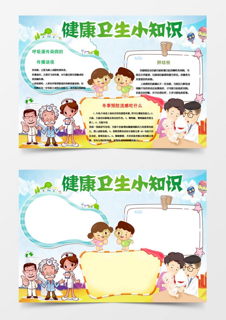 预防流感健康卫生小知识小报手抄报Word模板下载 docx格式 熊猫办公图片