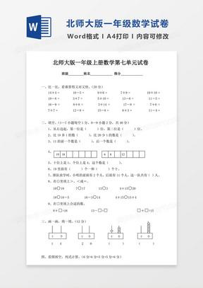 北师大版小学数学一年级上册第8单元试卷Word模板下载 4页 熊猫办公