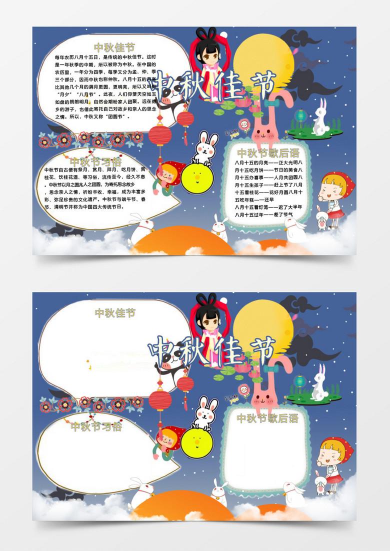 中秋节的传说读书小报手抄报Word模板下载 docx格式 熊猫办公