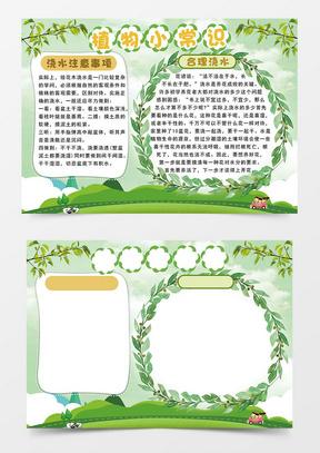 植物小常识word手抄报小报模板