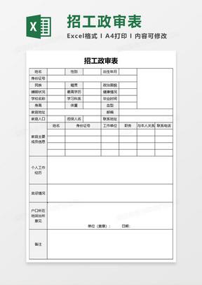 招工政审表execl模板
