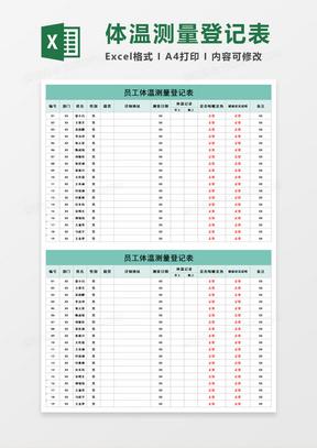 员工体温测量登记表Execl模板