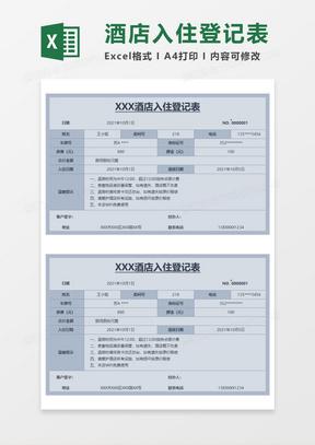 酒店入住登记记录表Execl模板