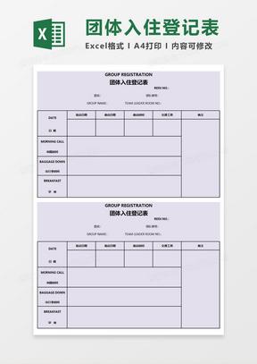 团体入住登记表Execl模板