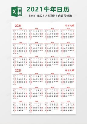 2021牛年电子日历Excel模板
