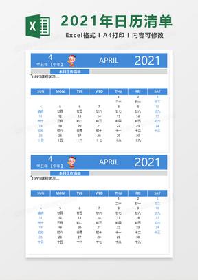 2021年日历清单Excel模板