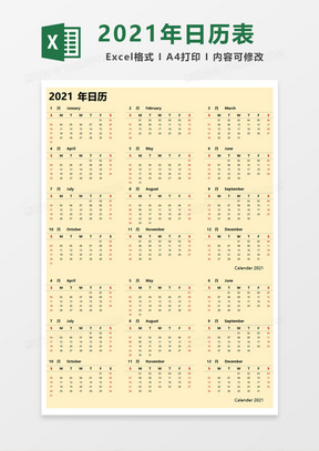 2021年浅橙色日历表Excel模板