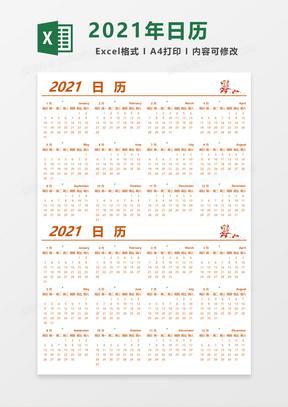 2021年精美橙色色日历Excel模板