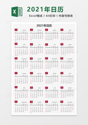 2021年日历日期表Excel模板